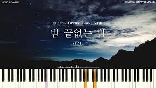 악동뮤지션 (AKMU)  - 밤 끝없는 밤 (Endless Dream Good Night) [PIANO COVER]