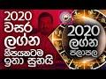 2020 වසරේ ලග්න පලාපල | 2020 LAGNA PALAPALA