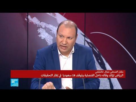 كيف تبدو العلاقات التركية السعودية في ظل قضية خاشقجي؟  - نشر قبل 9 دقيقة