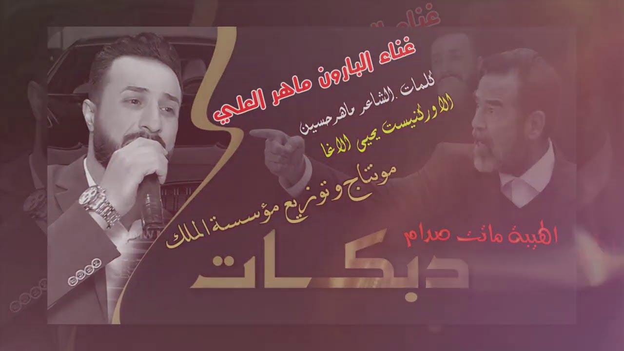 الهيبة ماتت صدام الفنان ماهر العلي 2020 دبكات صدامية
