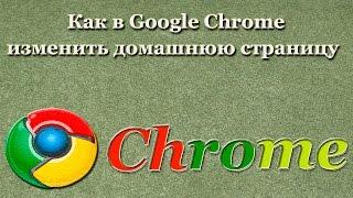 Как в Google Chrome изменить домашнюю страницу