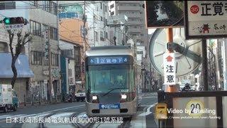 日本長崎市長崎電気軌道3000形1號系統正覚寺下-浜口町駅 Nagasaki Tramway Rt.1