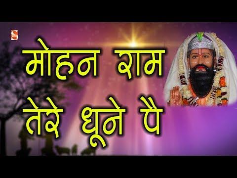 मोहन राम तेरे धूने पे | Latest devotional Song | 2017 | Milakpur Dham | Shakti Music