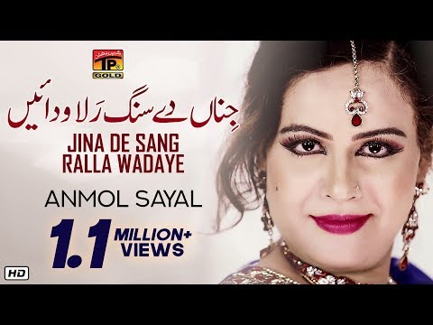 Jina De Sang Ralla Wadaye | Anmol Sayal | Saraiki Song | Saraiki Songs 2015 | Thar Production