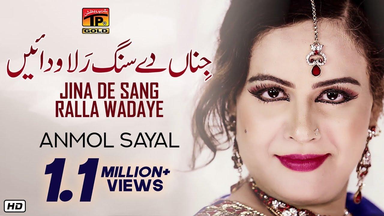 Download Jina De Sang Ralla Wadaye   Anmol Sayal   Saraiki Song   Saraiki Songs 2015   Thar Production