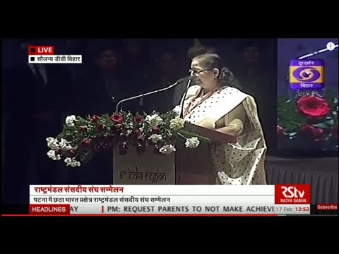 6th India Region Commonwealth Parliamentary Association Conference | Special Coverage