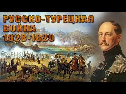 Русско турецкая война 1828 29 гг.