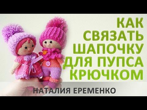 Как связать шапочку на куклу