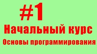 Основы программирования. #1