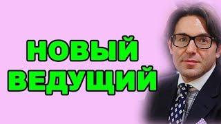 НОВЫЙ ВЕДУЩИЙ ДОМА 2! ДОМ 2 НОВОСТИ ЭФИР 5 августа, ondom2.com