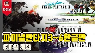 각종티비-LIVE#126-모바일 -파이널 판타지6한글판(final fantasy 6)+수다방 2019년01월20일방송