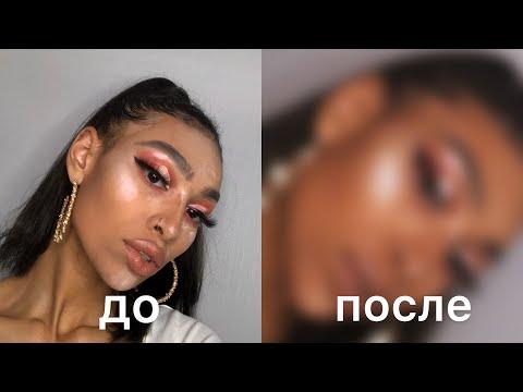 делаю плохой макияж и исправляю его в Facetune