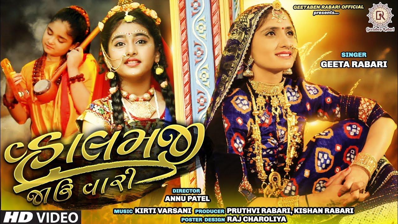 Geeta Rabari : VhalamJi Javu Vari (વ્હાલમજી જાઉ વારી)   Full Video Song 2019   Geeta Rabari Official