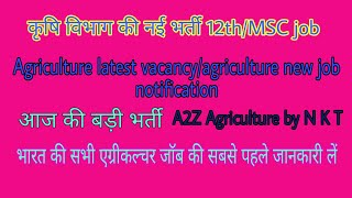 कृषि विभाग की नई भर्ती 12th/MSC job  /Agriculture latest vacancy/agriculture new job notification