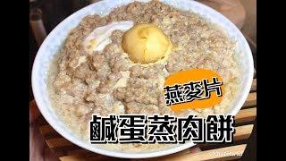 鹹蛋蒸肉餅 燕麥片 家中簡單做法