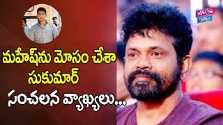 Sukumar Feels Guilty About Mahesh Babu | Tollyw...