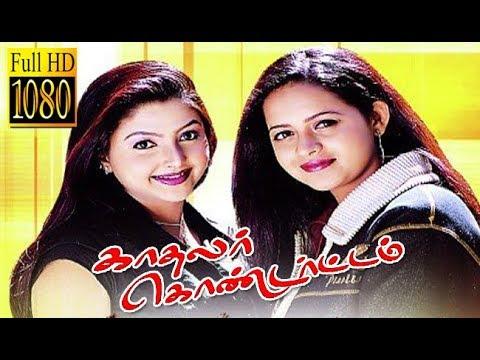 Kadhalar Kondattam | Siddharth,Bhavana,Sarmi | Tamil Superhit Movie HD
