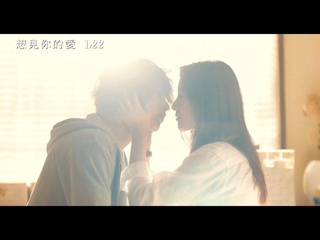 威視電影【想見你的愛】正式預告(01.22 浪漫約會首選 )