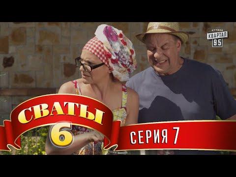 Сваты 6 (6-й сезон, 7-я серия) - Ruslar.Biz