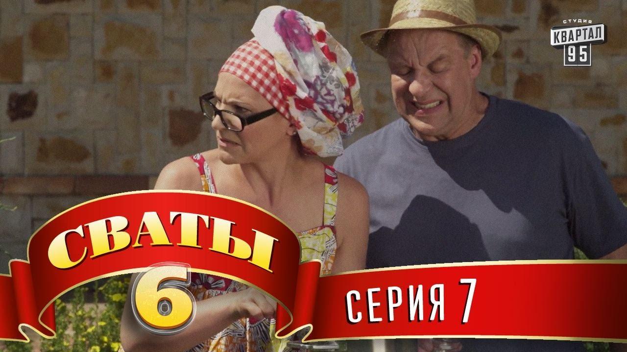 Сваты-6 / Серия 2 / Видео / Russia tv