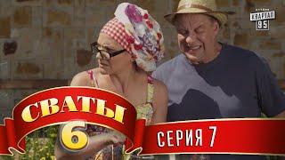 Сваты 6 (6-й сезон, 7-я серия)
