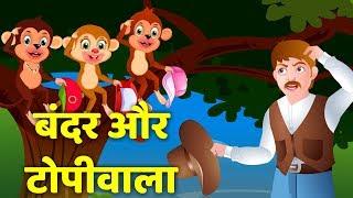 टोपीवाला और बंदर | The Cap Seller And The Monkey | Hindi Stories for Kids | Hindi Moral Kahaniya