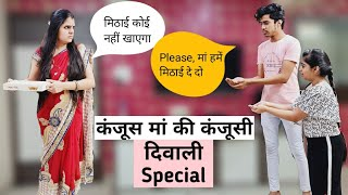 कंजूस पत्नी की कहानी Part - 6, Hindi Moral Stories,  Diwali Special,  Lockdown story, Ajay Chauhan