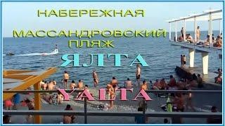 Набережная Массандровского пляжа, Ялта, Крым. 19 июня 2016 г.(, 2016-06-19T20:48:43.000Z)