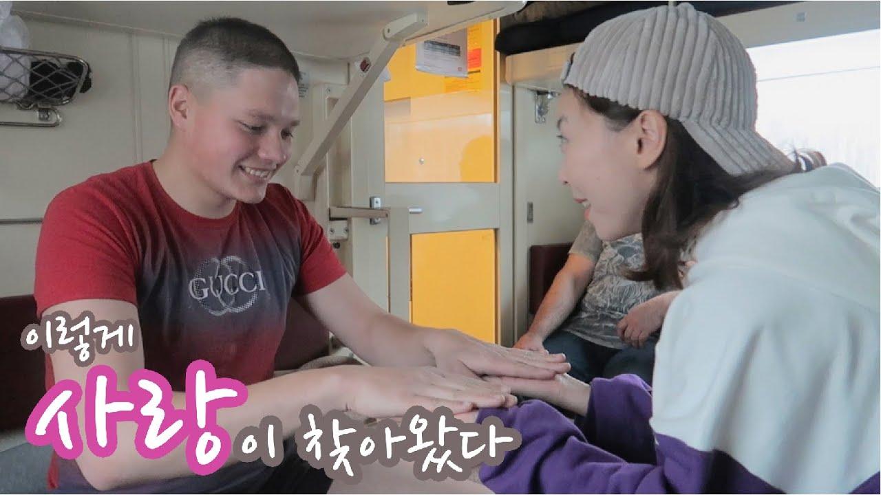 러시아군인이 한국여자에게 사랑에 빠지면? in 시베리아횡단열차