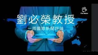 國際新聞評論/20210824劉必榮教授一周國際新聞評論