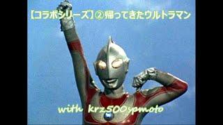 1971年4月より約2年間放送されていた特撮番組 「帰ってきたウルトラマ...