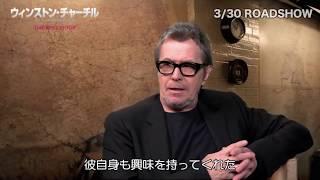 『ウィンストン・チャーチル/ヒトラーから世界を救った男』ゲイリー・オールドマン インタビュー映像