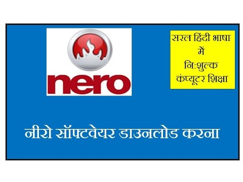 How to Download Nero Software - in Hindi, Nero Software Kaise Download Kare?