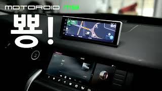 [일여섯] 모토로이드 M8 음성인식 심화 버전. 차량용…