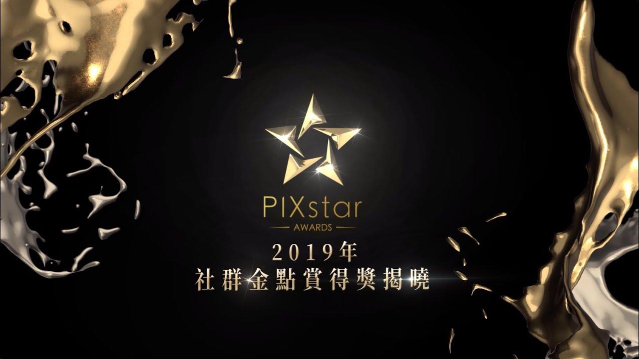 2019 PIXstar Awards 社群金點賞 得獎揭曉
