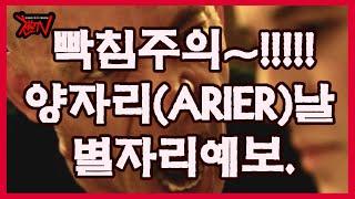 """[천문TV] """"양자리""""날 별자리예보~!!! 울컥 조심~!!! 이거 반드시 기억하세요~ 양자…"""