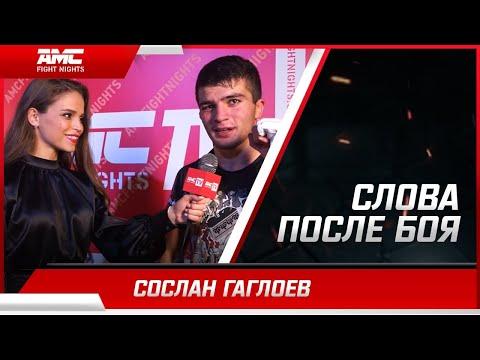 Сослан Гаглоев - слова после боя! #AMCFIGHTNIGHTS105