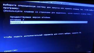 Две операционные системы на ноутбуке(Как выглядит переключение операционных систем на компьютере или ноутбуке. Как выставить операционку по..., 2014-04-25T22:48:27.000Z)