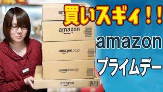 予定外の散財…Amazonプライムデーセールで買ったモノ紹介【ガジェット】