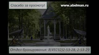 """Онлайн-бронирование путевок в """"Санаторий им.Абельмана"""""""