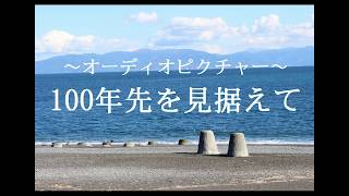「100年先を見据えて」清水東高校放送部オーディオピクチャー作品 thumbnail