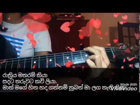 Maath mage hitha hadagannam - Cover song