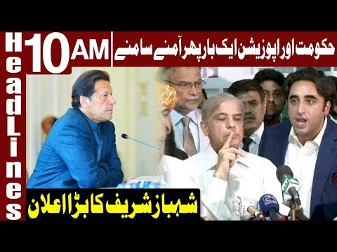 Opposition Vs PTI Government | Headlines 10 AM | 26 March 2020 | Express News