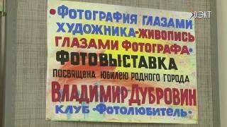 Фотография или акварель? Выставка Владимира Дубровина ко дню города