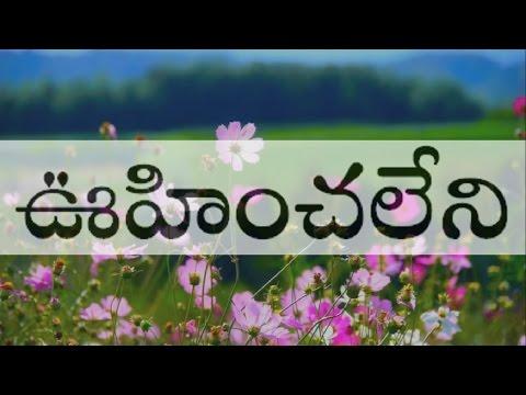 Oohinchaleni melulatho-Telugu christian song with lyrics in TELUGU
