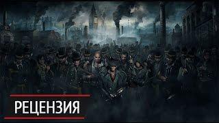 Обзор Assassin s Creed Syndicate гоп-стоп по-английски