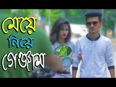 মেয়ে নিয়ে গেঞ্জাম | Meye Niye Genjam | New Bangla Funny Video | Bangla New Fun Video | Moja Masti Bd