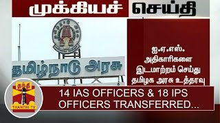 Breaking News : 14 IAS Officers and 18 IPS Officers transferred - Tamil Nadu Government | Thanthi TV