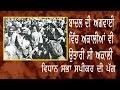 23-6-17: Badal apni vari bhulle, ehna v uttari se vidhan sabha speaker di pagg
