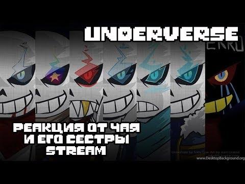 РЕАКЦИЯ (с озвучкой) - UNDERVERSE